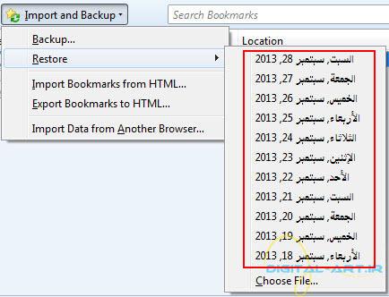 آموزش بک آپ گرفتن از bookmark فایرفاکس - عکس 6