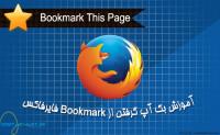 آموزش بک آپ گرفتن از bookmark فایرفاکس - کاور