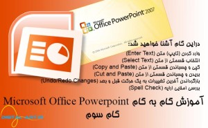 microsoftofficepowerpoint-3-cover