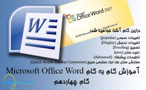 microsoftofficeword-14-cover