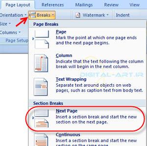 شماره گذاری صفحات در ورد2007 -4