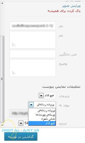 حذف لینک پیشفرض تصاویر وردپرس-عکس1