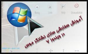 آموزش تغییر نشانگر موس در ویندوز 7 - کاور