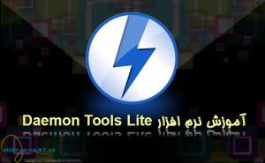 آموزش نرم افزار Daemon Tools Lite - کاور