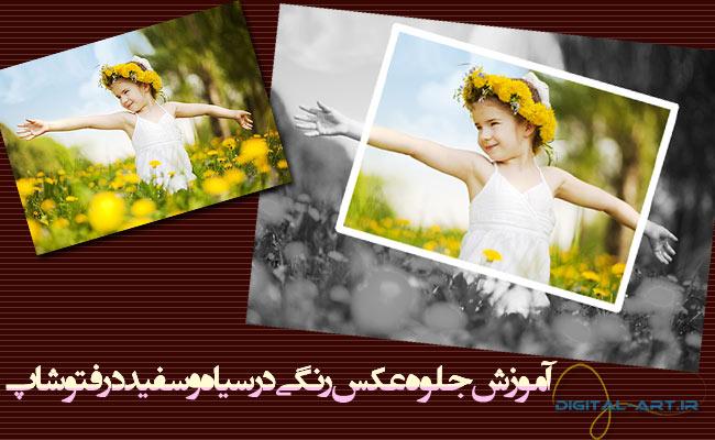 blackandwhite-color-frame-cover