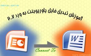 آموزش تبدیل فایل پاورپوینت به ورد-کاور