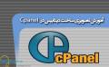 آموزش ساخت دیتابیس در cpanel - کاور