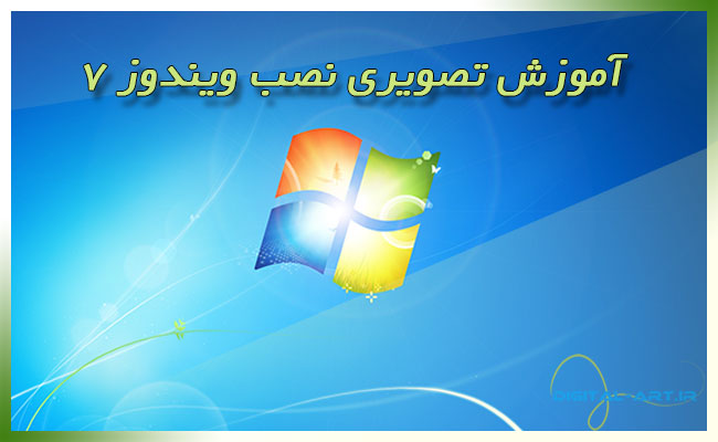 آموزش تصویری نصب ویندوز 7 - کاور