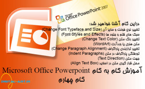 microsoftofficepowerpoint-4-cover