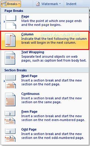 آموزش ستون بندی مطالب در ورد-12