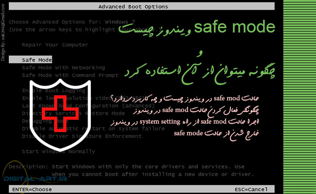 safe mode ویندوز - کاور