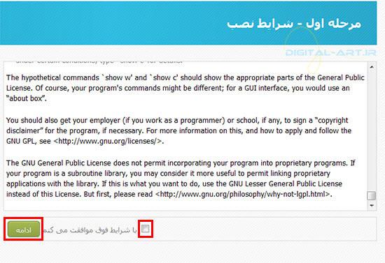 آموزش تصویری نصب اپن کارت فارسی - عکس پنجم