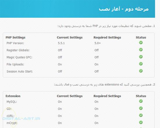 آموزش تصویری نصب اپن کارت فارسی - عکس ششم