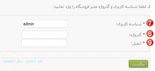 آموزش تصویری نصب اپن کارت فارسی - عکس هشتم
