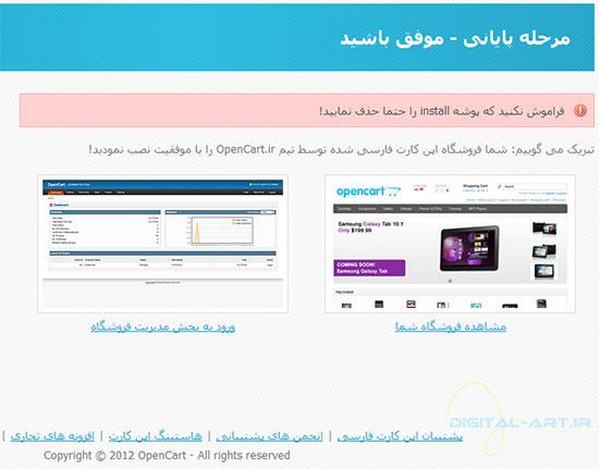 آموزش تصویری نصب اپن کارت فارسی - عکس نهم