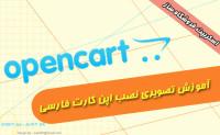 آموزش تصویری نصب اوپن کارت فارسی - کاور
