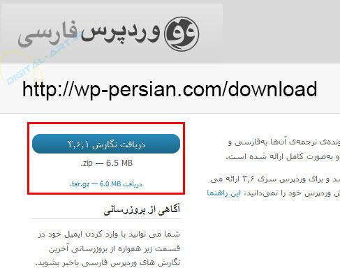 آموزش تصویری نصب وردپرس فارسی - عکس اول