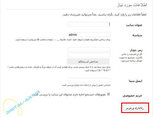 آموزش تصویری نصب وردپرس فارسی - عکس یازدهم