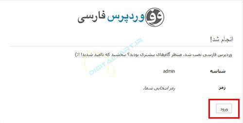 آموزش تصویری نصب وردپرس فارسی - عکس دوازدهم