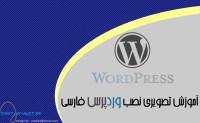 آموزش تصویری نصب وردپرس فارسی - کاور