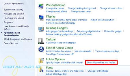 نمایش فایل های مخفی در ویندوز - 06