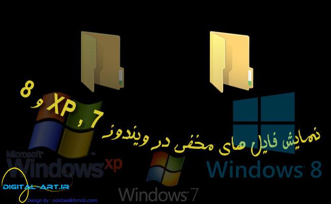 نمایش فایل های مخفی در ویندوز - کاور