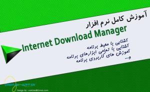 آموزش کامل نرم افزار internet download manager - عکس کاور