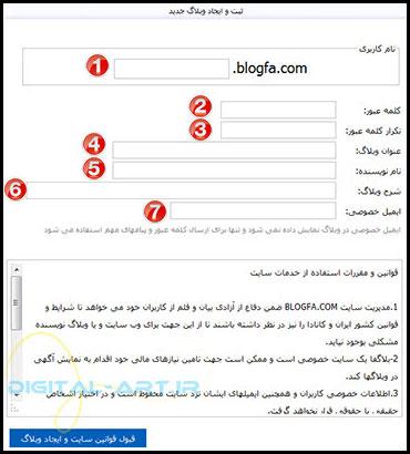 فرم ساخت وبلاگ جدید در بلاگفا