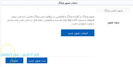 انتخاب تصویر وبلاگ در بلاگفا