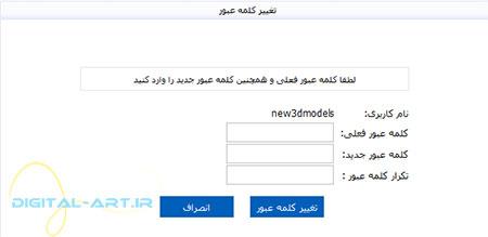 تغییر کلمه عبور بلاگفا