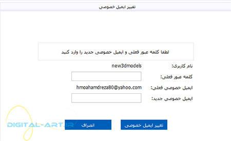 تغییر ایمیل خصوصی بلاگفا