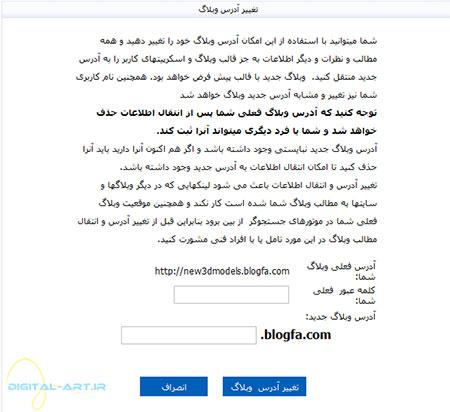 تغییر آدرس وبلاگ در بلاگفا