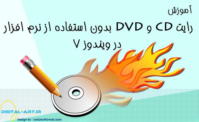آموزش رایت cd و dvd بدون استفاده از نرم افزار در ویندوز 7