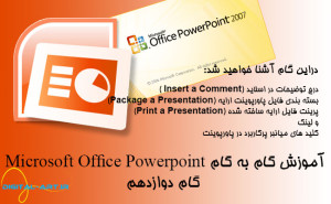microsoftofficepowerpoint-12-cover