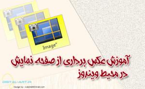 عکس برداری از صفحه نمایش در محیط ویندوز - کاور