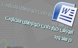 Different-footer-in-Word-cover