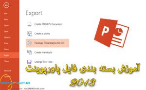 آموزش بسته بندی فایل پاورپوینت 2013-کاور