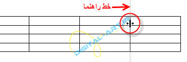 آموزش رسم جدول در ورد و تنظیمات آن-2013-2-14