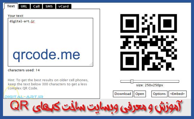 آموزش و معرفی وبسایت ساخت کدهای qrcode.me - QR - کاور