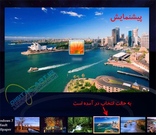 آموزش تغییر تصویر خوش آمدگویی ویندوز 7-03