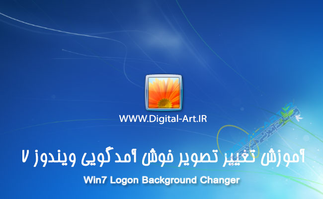 آموزش تغییر تصویر خوش آمدگویی ویندوز 7