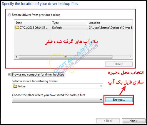 آموزش کامل نرم افزار Driver genius - آپدیت درایورها-09