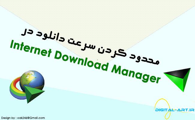 محدود کردن سرعت دانلود در Internet Download Manager
