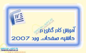 آموزش کادر گذاری در حاشیه صفحات ورد 2007- کاور