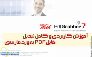 convert-pdf-to-word-with-pdfgraber-cover