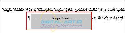 آموزش حذف Page Break بکار رفته در سندهای ورد-3