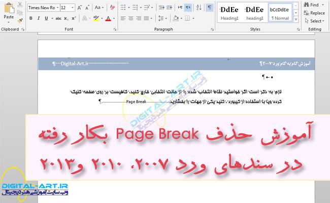 آموزش حذف Page Break بکار رفته در سندهای ورد-کاور
