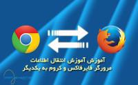 آموزش انتقال اطلاعات مرورگر فایرفاکس و کروم به یکدیگر