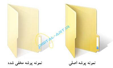 آموزش مخفی کردن فایل ها و پوشه ها در ویندوز-04