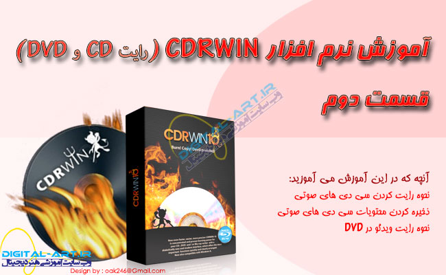 آموزش نرم افزار CDRWIN (رایت CD و DVD)-قسمت دوم-کاور